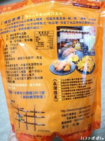 楊記家傳地瓜酥10