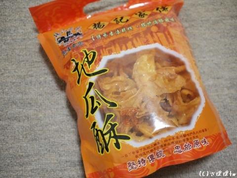 楊記家傳地瓜酥14