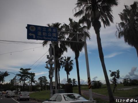 台東海濱公園