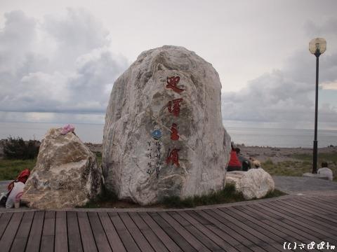 台東海濱公園11