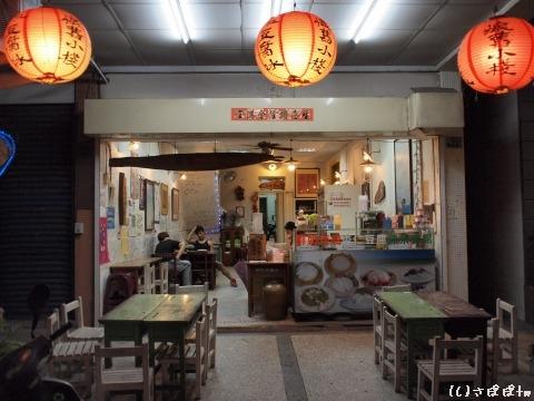 西子湾豆腐冰