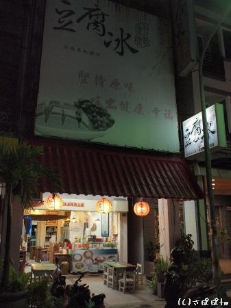 西子湾豆腐冰2