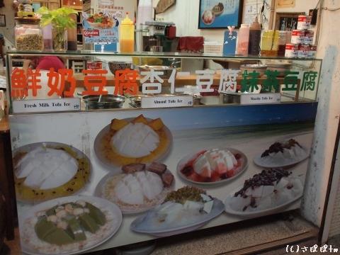 西子湾豆腐冰3