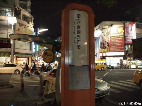西子湾豆腐冰16