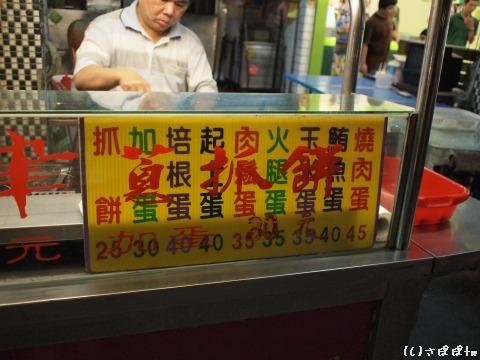 西子湾豆腐冰18