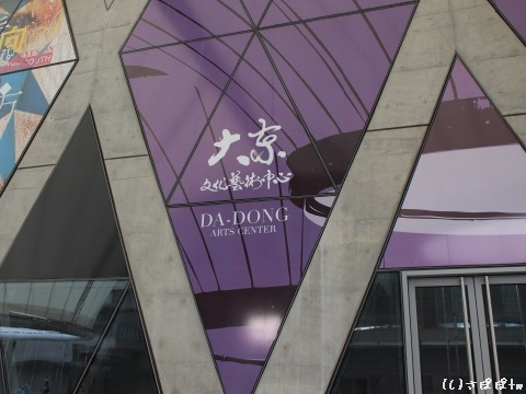 大東文化芸術中心20