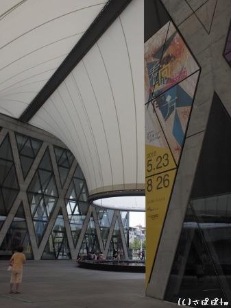 大東文化芸術中心21