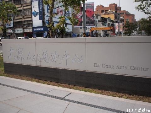 大東文化芸術中心27