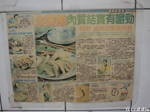 阿財鶏絲麺6