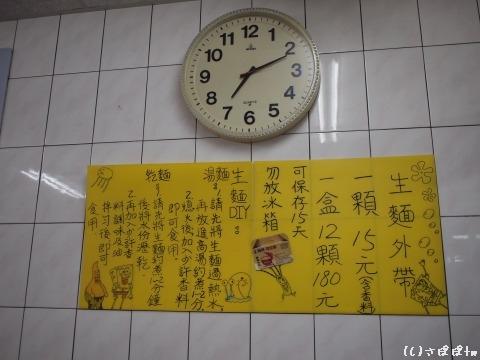 阿財鶏絲麺11