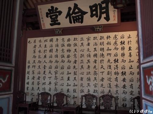 孔子廟27