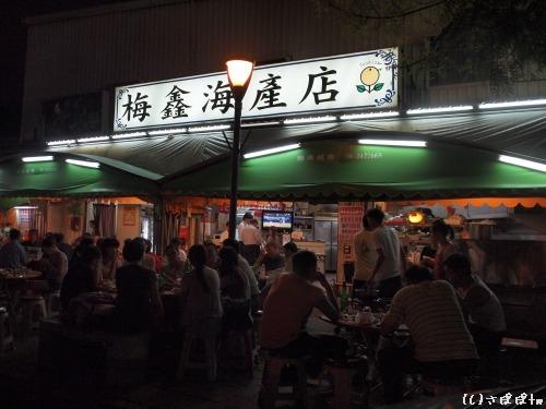 安平郭姐茶坊-海鮮9