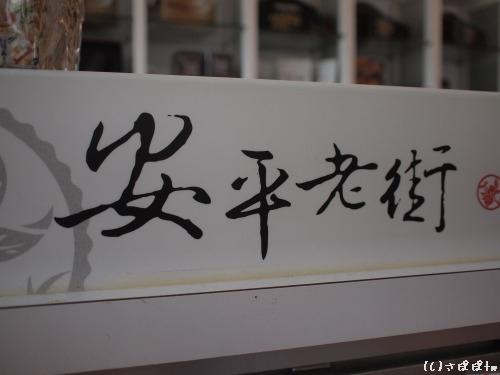 安平郭姐茶坊-海鮮21