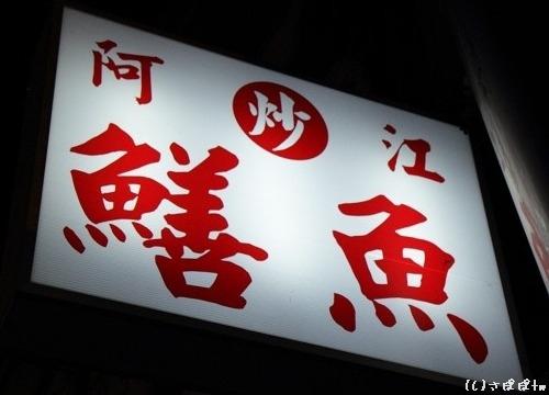 阿江炒魚善魚2