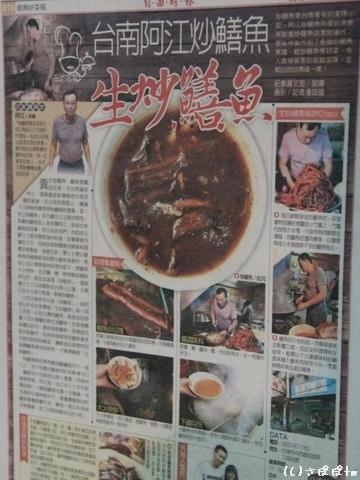 阿江炒魚善魚6