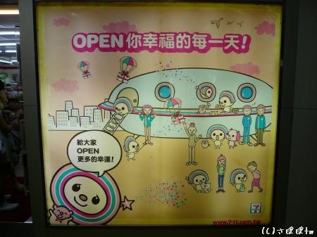 3度目の台湾旅行9