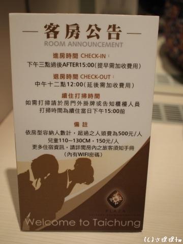 達欣商務精品飯店11
