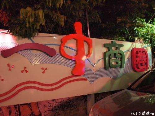 豊原慈済宮23