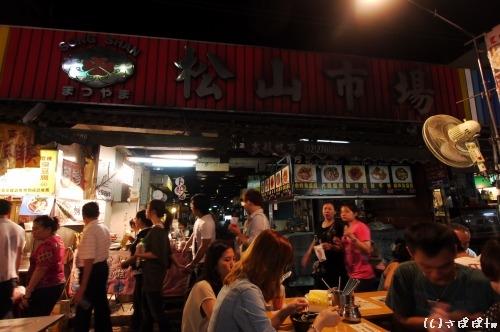 饒河街夜市2012グルメ9