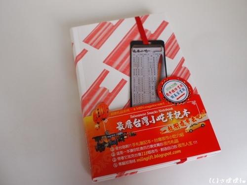 台湾土産-もの編9