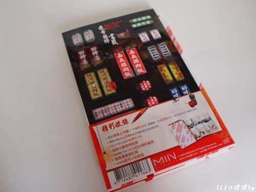 台湾土産-もの編11