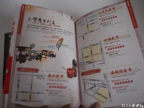 台湾土産-もの編13