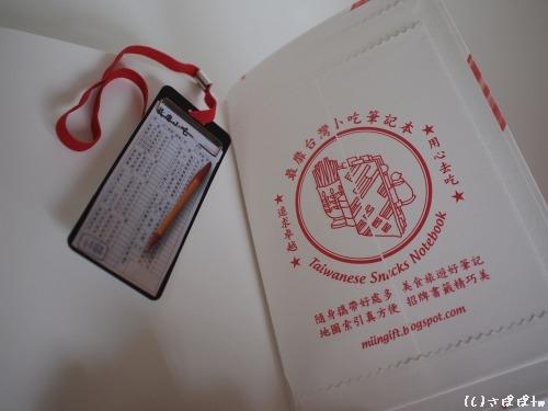 台湾土産-もの編15