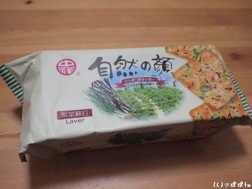 みやげ食品編3