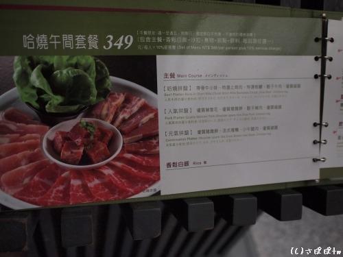 原焼-焼肉ランチ5