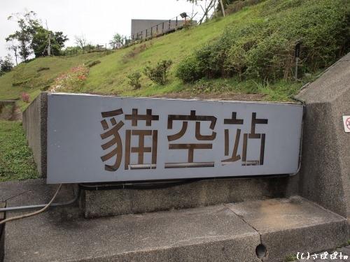 猫空站-茶研発推廣中心