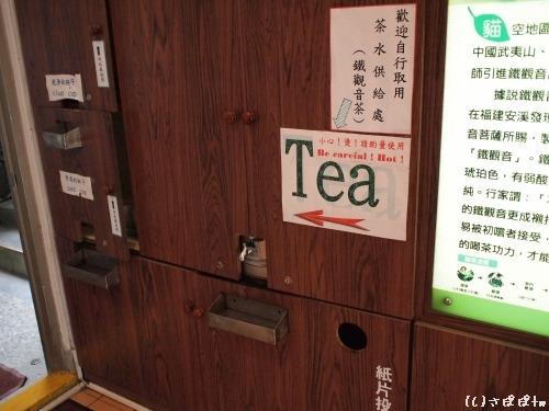 猫空站-茶研発推廣中心20