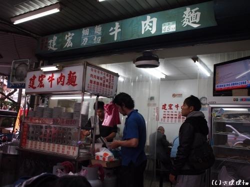 建宏牛肉麺2