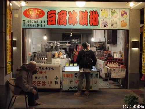 深坑-豆腐アイス3