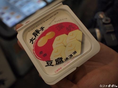 深坑-豆腐アイス8