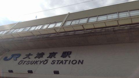 大津京駅'
