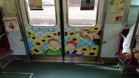 電車内装2