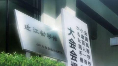 近江勧学館看板
