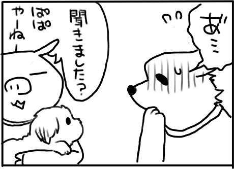 セイ2-4