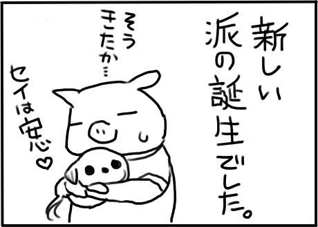 セイ2-8