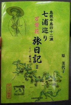 七浦巡り万葉花旅日記