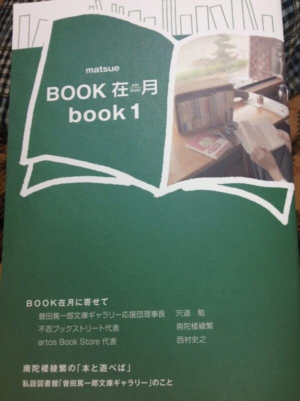 BOOK在月