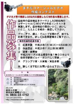 益田PRビデオ募集