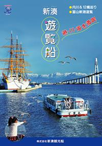 新湊観光船
