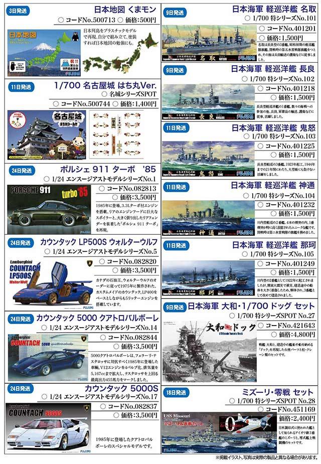 fujimi2013年12月案内-2