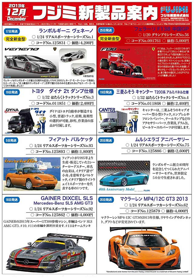 fujimi新製品2013年12月-1