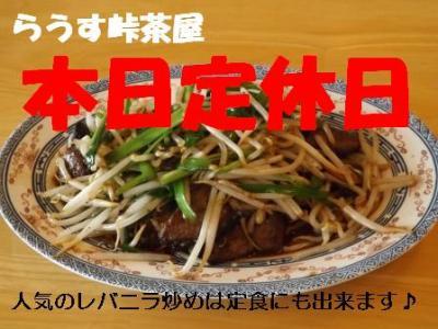 レバニラ炒め (2)