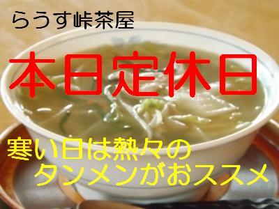 タンメン (1)