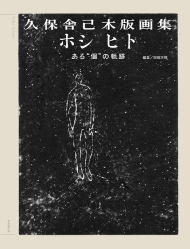 久保舎己木版画集 ホシ ヒト
