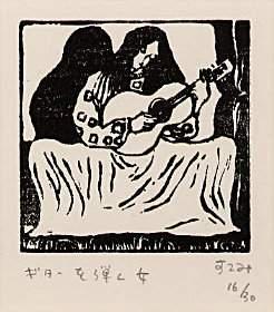 ギターを弾く女