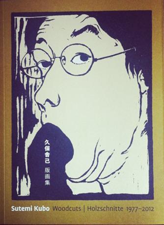 Sutemi Kubo woodcuts Holzschnitte1977-2012